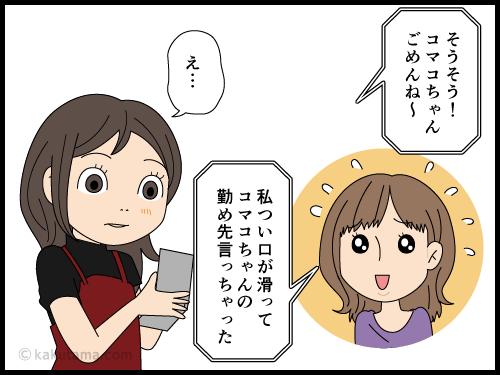 一番面倒くさい女にはめられる漫画1