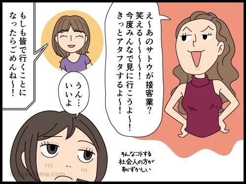 一番面倒くさい女にはめられる漫画2