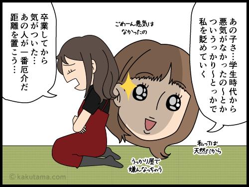一番面倒くさい女にはめられる漫画3