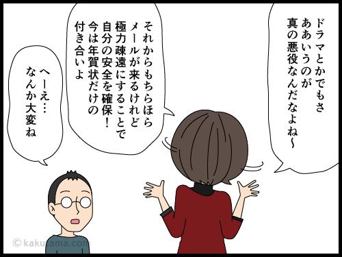 一番面倒くさい女にはめられる漫画4