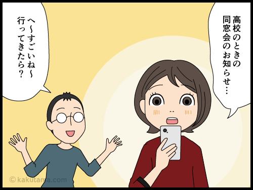 同窓会のお知らせが来た漫画1