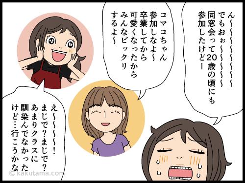 同窓会のお知らせが来た漫画2