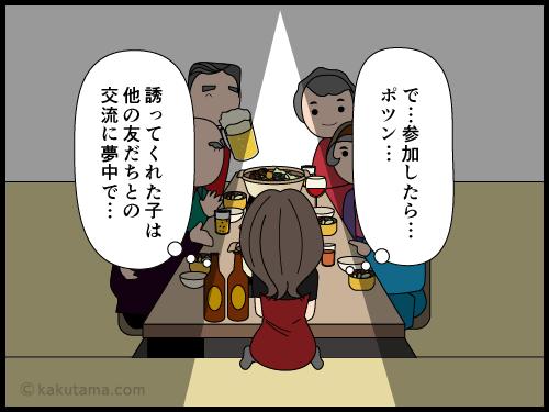 同窓会のお知らせが来た漫画3