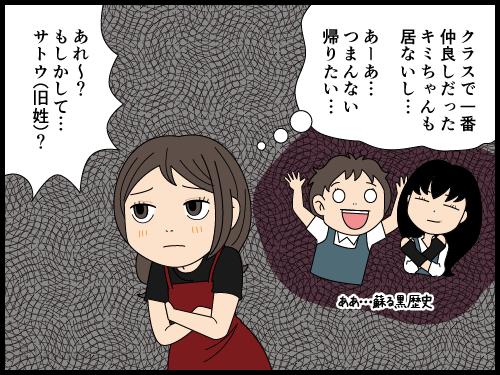 同窓会のお知らせが来た漫画4