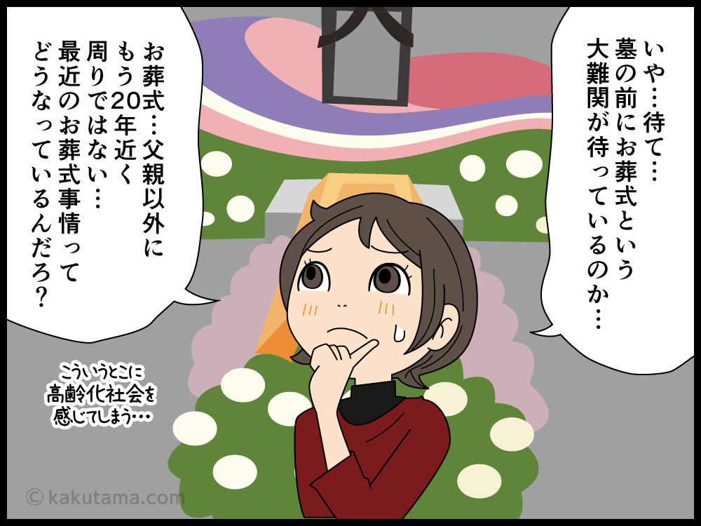 葬式の遺影が嫌な中年の漫画1