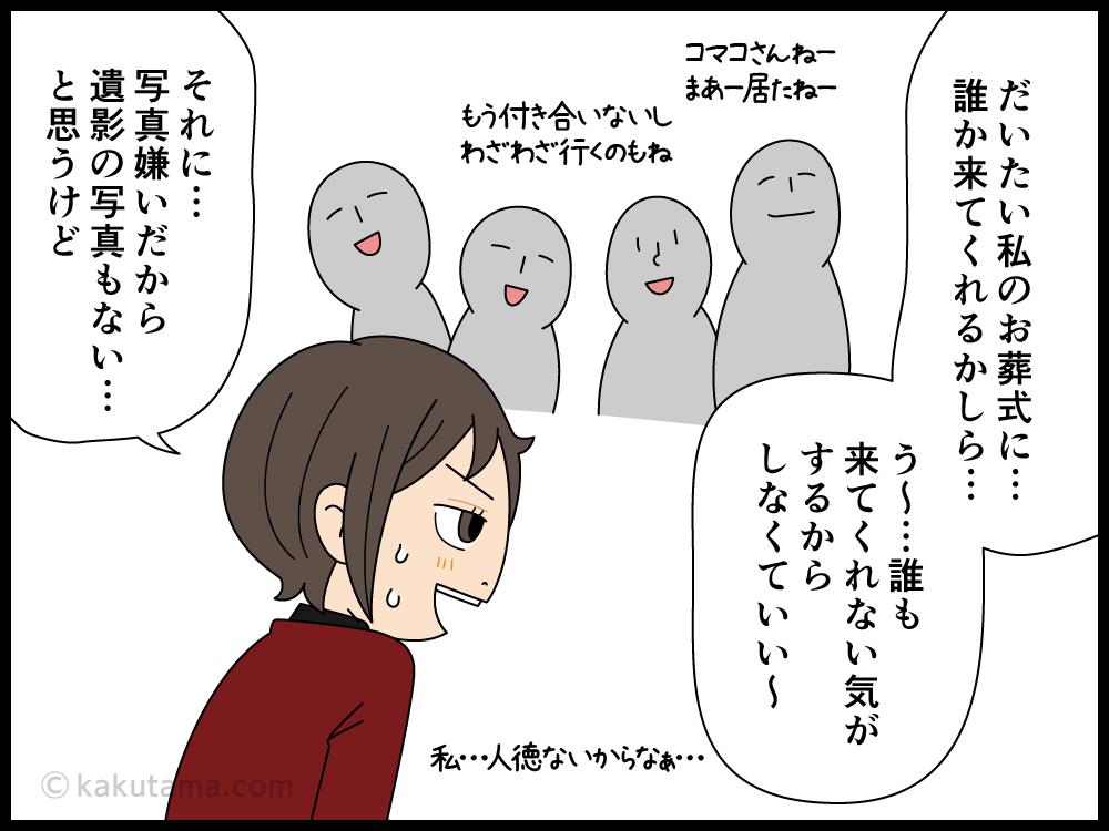葬式の遺影が嫌な中年の漫画2