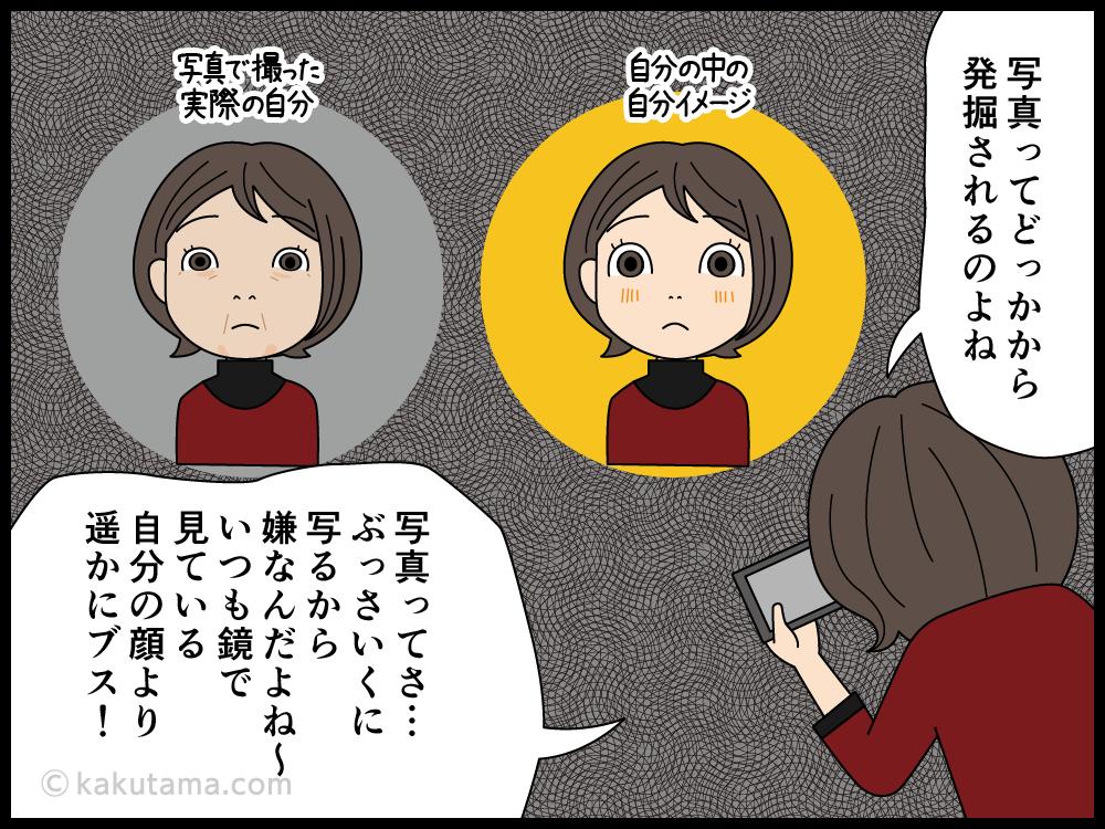 葬式の遺影が嫌な中年の漫画4