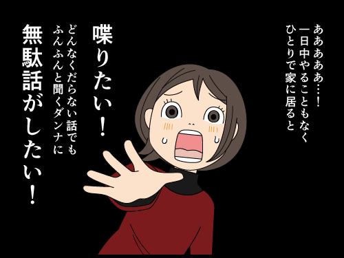 テレワーク中のダンナに声をかけたい家族の漫画3
