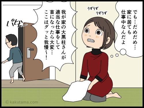 テレワーク中のダンナに声をかけたい家族の漫画4
