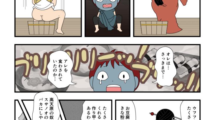 古事記・スサノオの処分(13)そこから出す!?