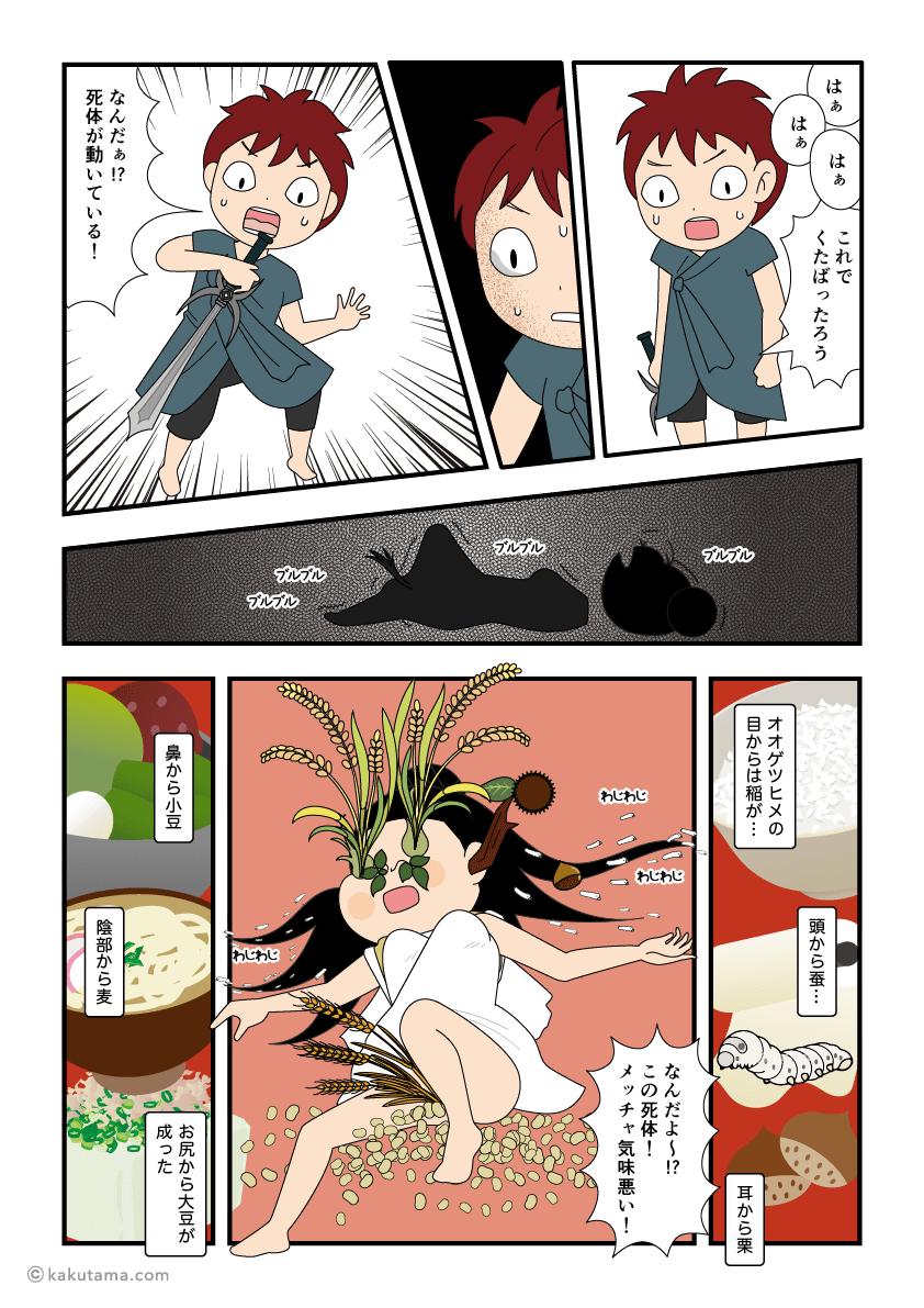 オオゲツヒメの身体から稲や麦、小豆などが成った漫画