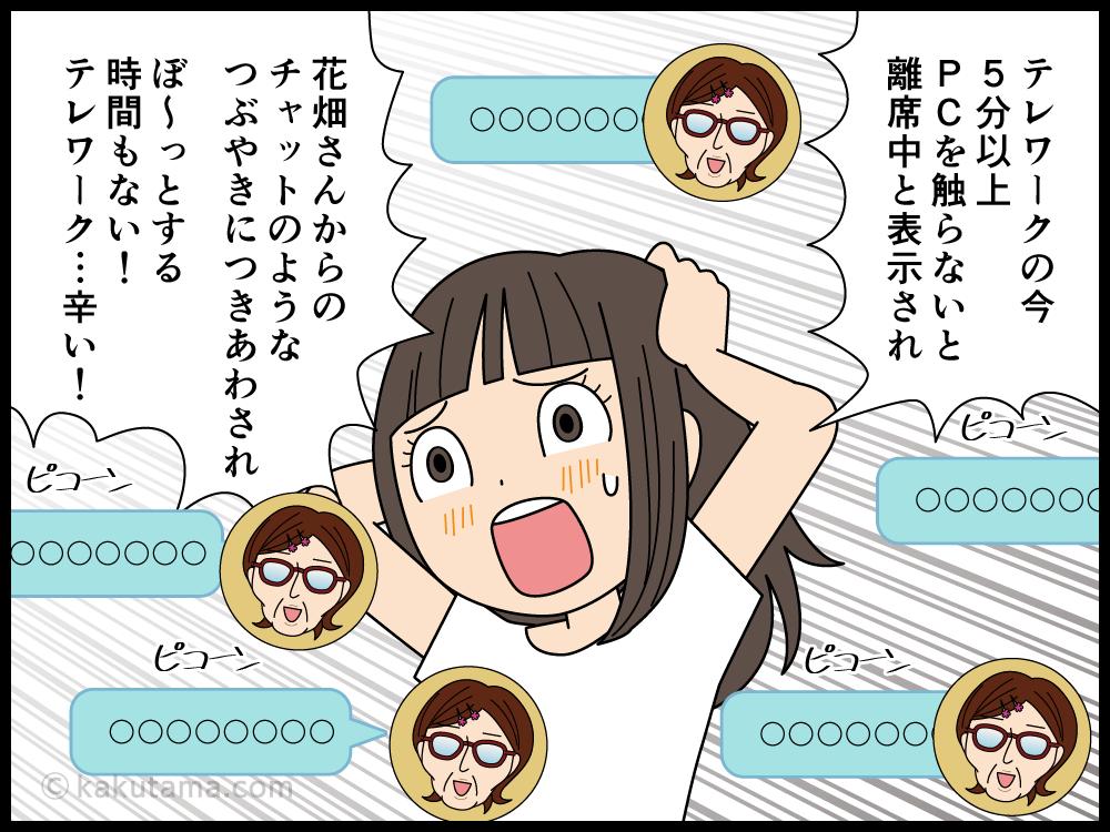 上司からの連絡が頻繁でテレワークが辛い派遣社員の漫画4