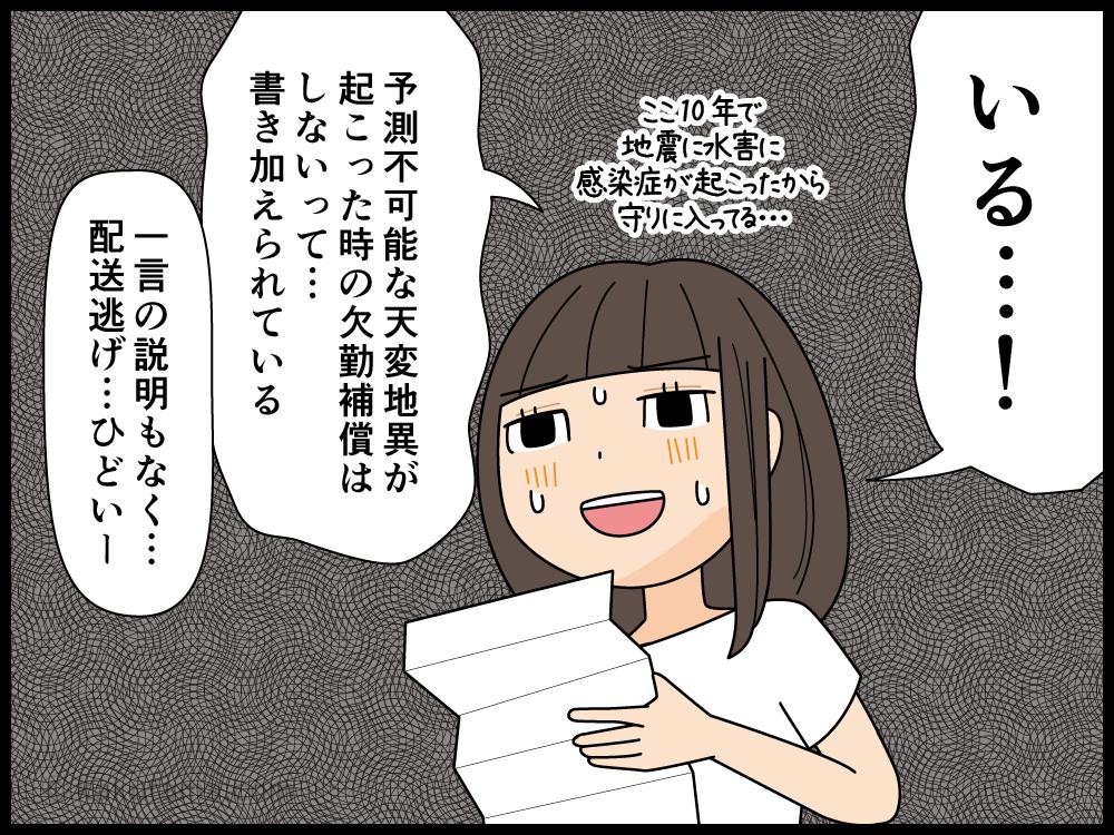 欠勤補償が出たが、新規契約では欠勤補償がでない契約に鳴っているのを見て引く派遣社員の漫画4