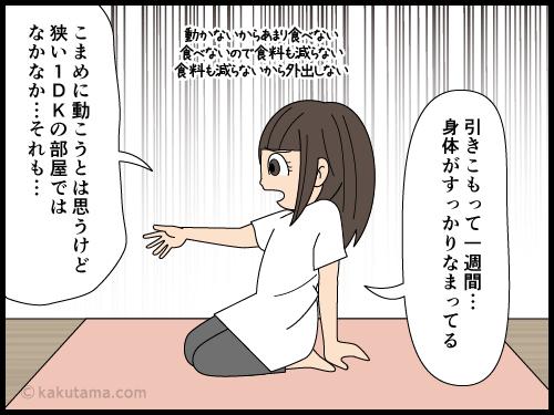 自宅待機を一人寂しく過ごす派遣社員の漫画1