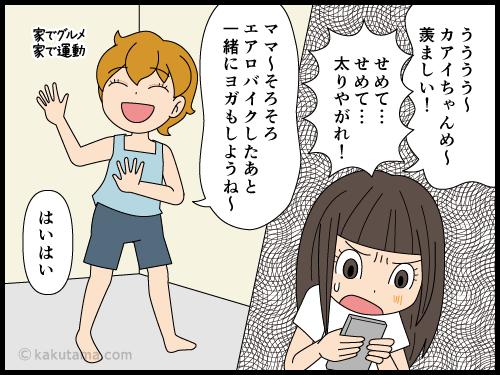 自宅待機を一人寂しく過ごす派遣社員の漫画4