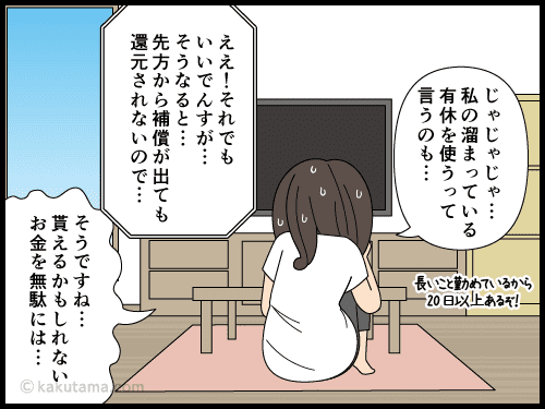 自宅待機の補償が決まらない派遣社員の漫画3