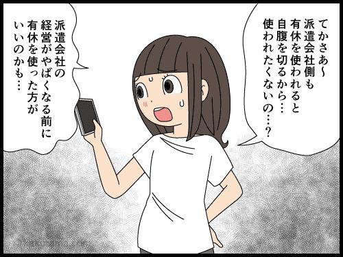自宅待機の補償が決まらない派遣社員の漫画4