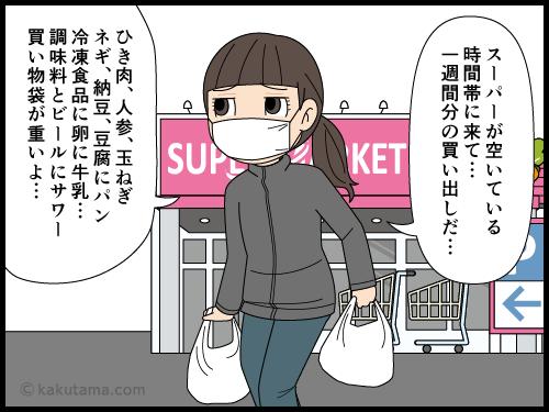 コロナ自粛中のスーパーでの買い出しもカップルにはデート場?と思う派遣社員の漫画1