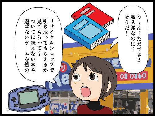 家の不要物を処分したいがコロナ自粛で店がやってないので処分できない漫画3
