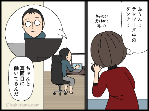 テレワーク中の行動を覗く漫画1