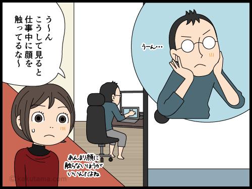 テレワーク中の行動を覗く漫画2