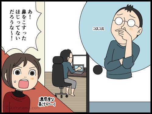 テレワーク中の行動を覗く漫画3