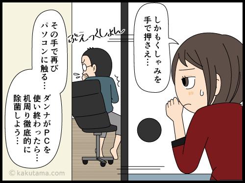 テレワーク中の行動を覗く漫画4
