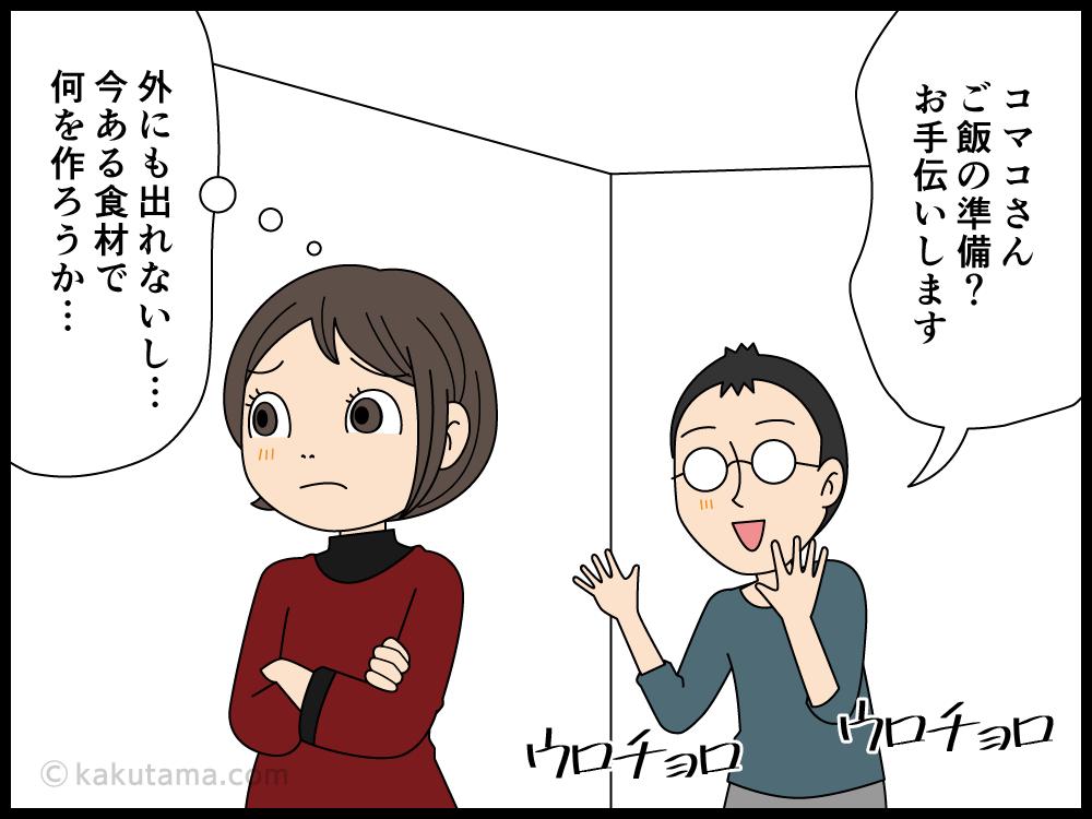 台所をウロウロする旦那がうざい主婦の漫画1