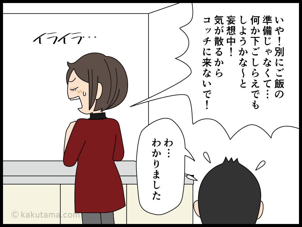 台所をウロウロする旦那がうざい主婦の漫画2