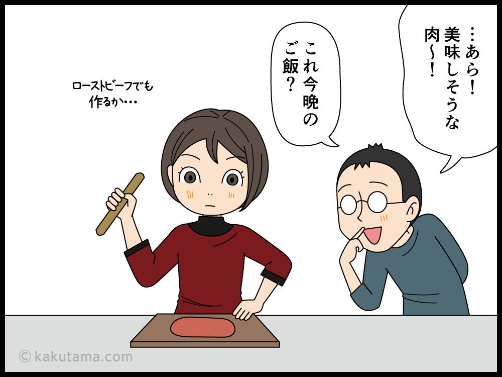 台所をウロウロする旦那がうざい主婦の漫画3