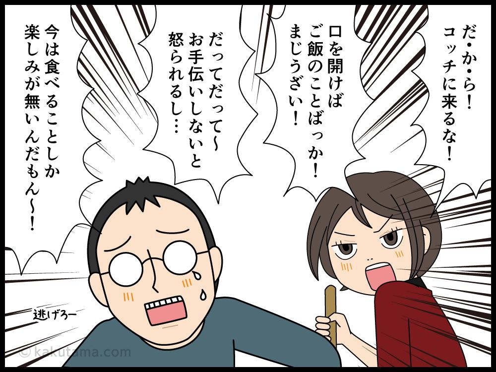 台所をウロウロする旦那がうざい主婦の漫画4