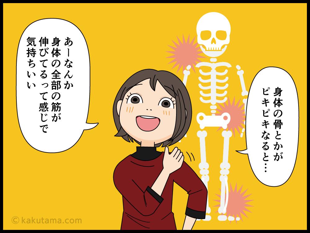 運動不足のときに伸びをして骨がパキパキなると気持ちが良い漫画2