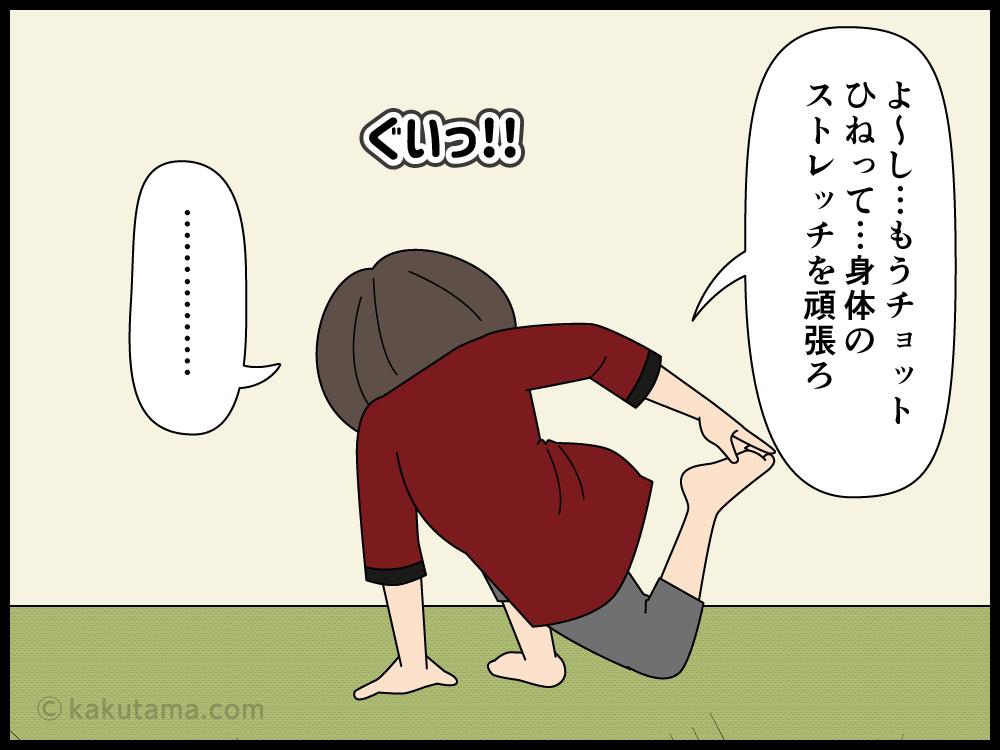 運動不足のときに伸びをして骨がパキパキなると気持ちが良い漫画3