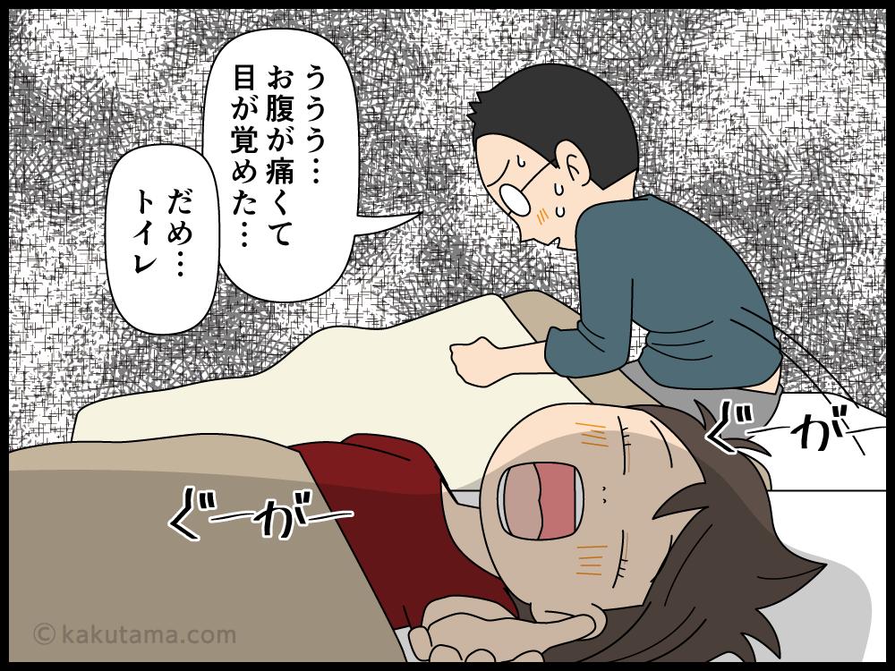 夜中に体調が悪くなりコロナじゃないかと不安になる漫画1