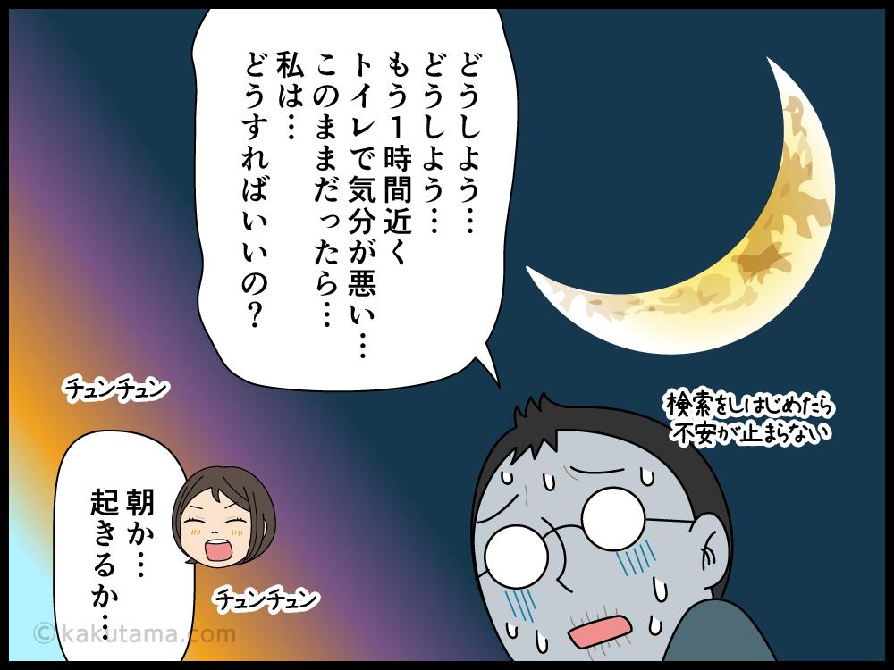 夜中に体調が悪くなりコロナじゃないかと不安になる漫画3