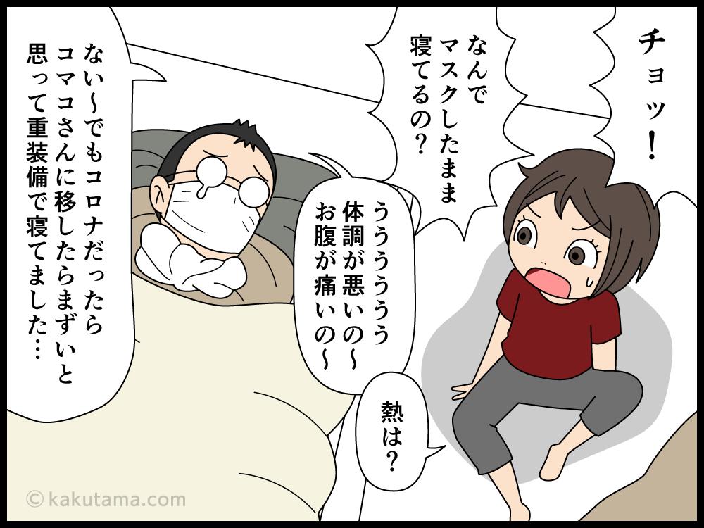 夜中に体調が悪くなりコロナじゃないかと不安になる漫画4