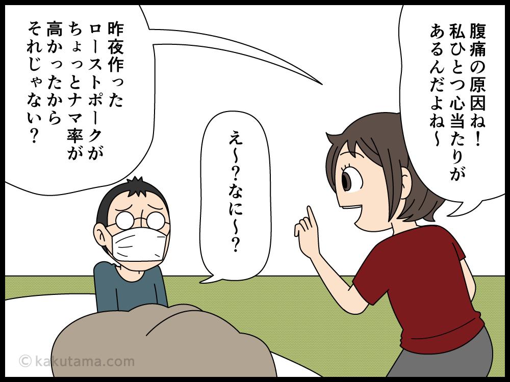 体調不良でも同室で寝る家人の漫画1