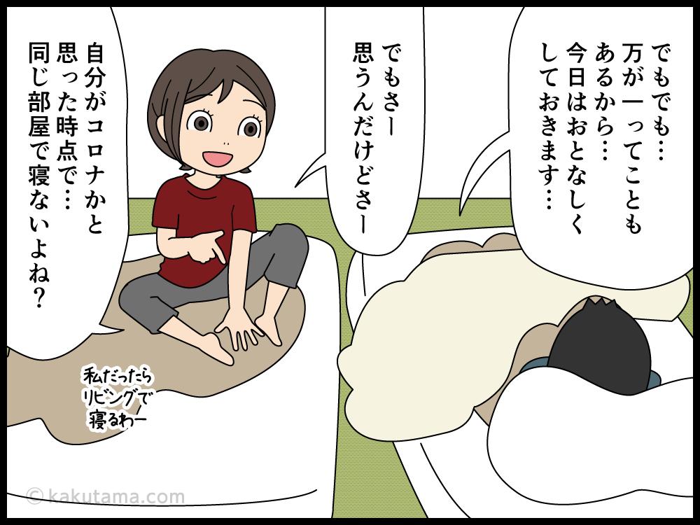 体調不良でも同室で寝る家人の漫画3