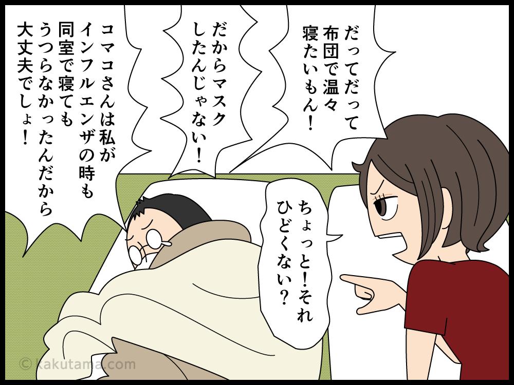 体調不良でも同室で寝る家人の漫画4