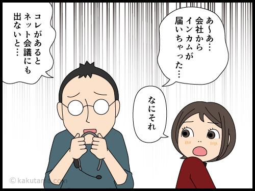 テレワーク中の服に悩む漫画1