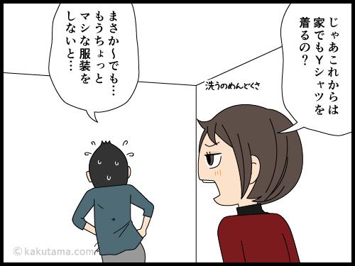 テレワーク中の服に悩む漫画2