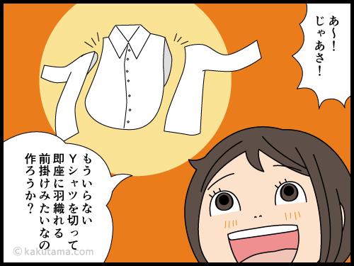 テレワーク中の服に悩む漫画3