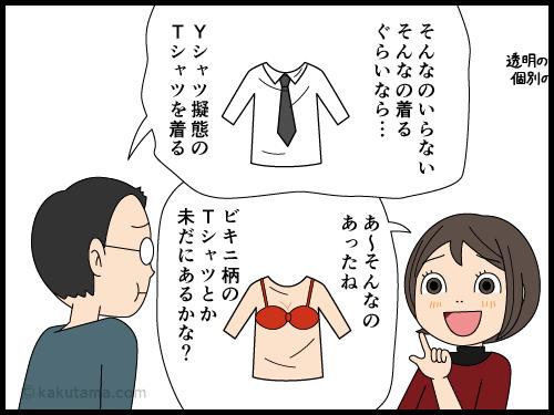 テレワーク中の服に悩む漫画4