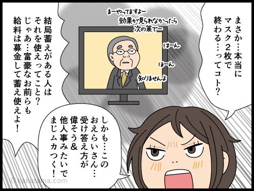 コロナ自粛に対する補償のコメントが他人事な政治家に怒る主婦の漫画2
