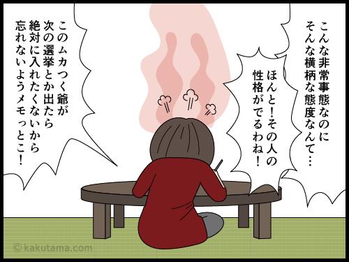 コロナ自粛に対する補償のコメントが他人事な政治家に怒る主婦の漫画3
