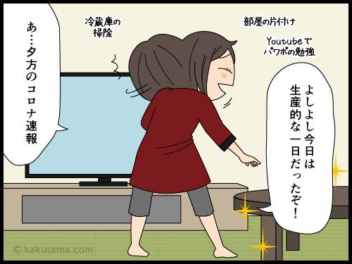 気の滅入る世の中でもいいことを見つけたい主婦の漫画1