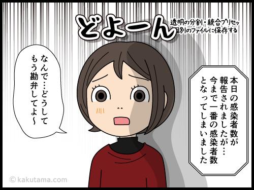 気の滅入る世の中でもいいことを見つけたい主婦の漫画2
