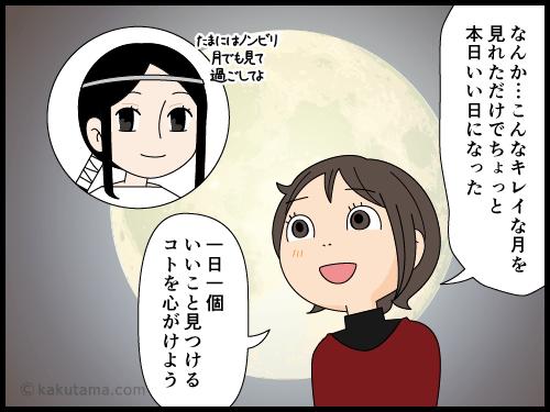 気の滅入る世の中でもいいことを見つけたい主婦の漫画4