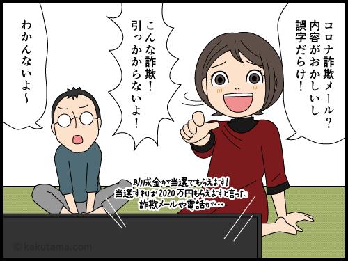コロナ詐欺に気をつける漫画1