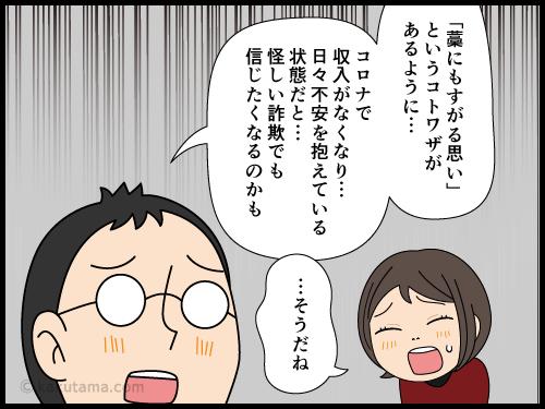 コロナ詐欺に気をつける漫画2
